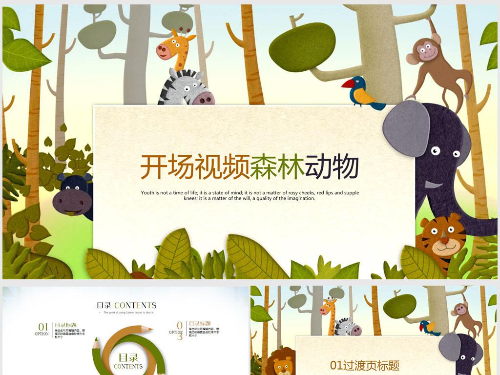 动画片 保护动物 森林 长颈鹿 小猴子 斑马 小学生保护动物 小动物 卡通小动物 动物ppt课件 讲故事 动物大全 狮子 手抄报 ppt 卡通动物 动物 卡通主题 主题 儿童卡通 动物卡通 幼儿园卡通 卡通儿童 儿童主题 儿童卡通动物 主题卡通