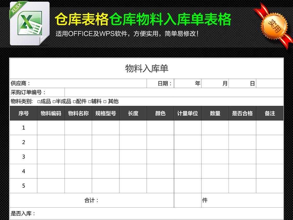 库存统计表发货清单