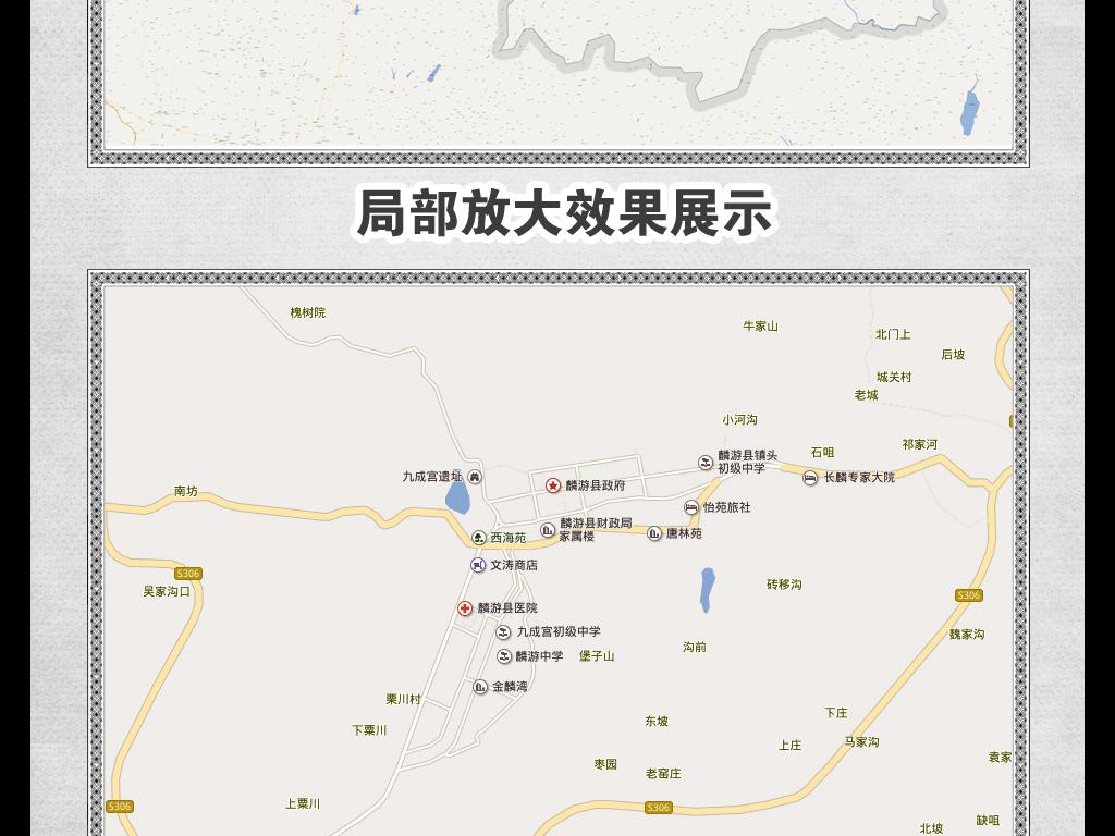 高清宝鸡市麟游县地图