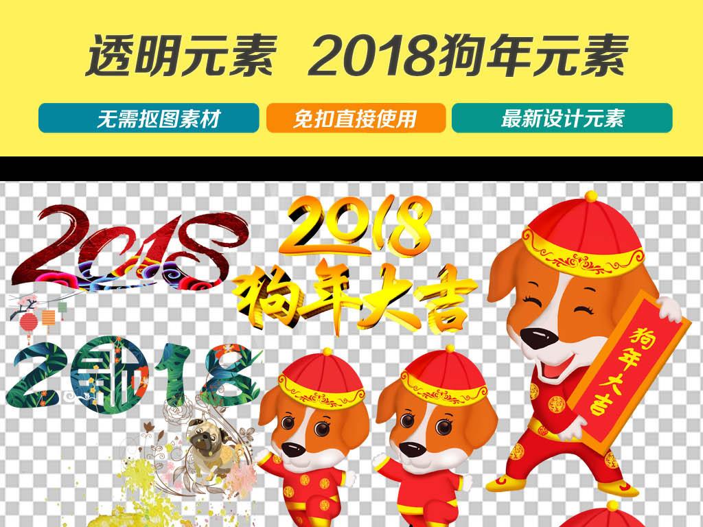 2018狗年海报展板png免扣素材
