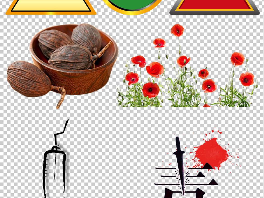 国际禁毒日毒品禁毒艺术字海报设计素材
