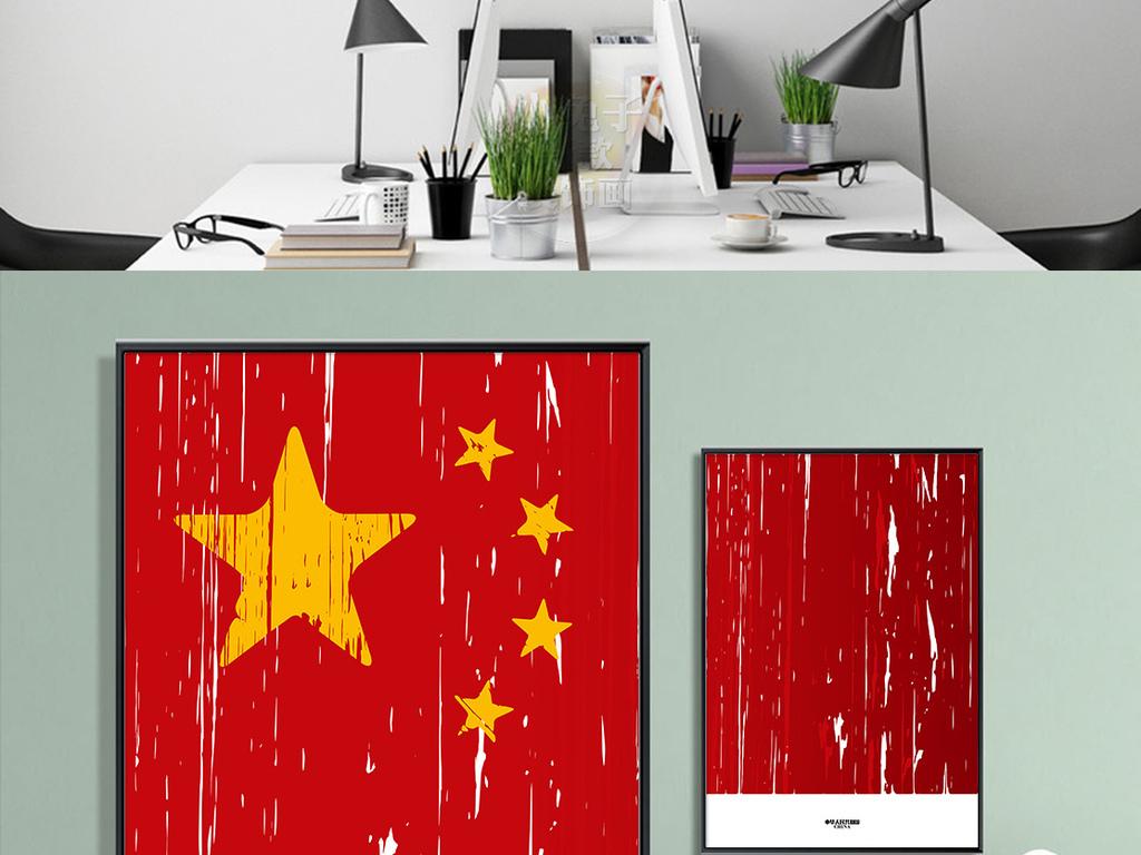 中国国旗手绘简约装饰画