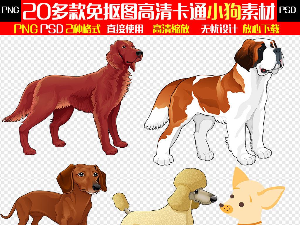 萌宠狗狗png免抠图素材(图片编号:16488577)_动物_我