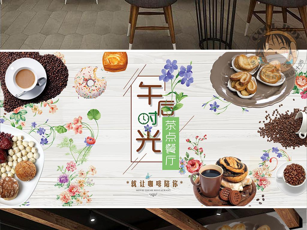 下午茶时光西式餐点开啡甜点面包手绘背景墙
