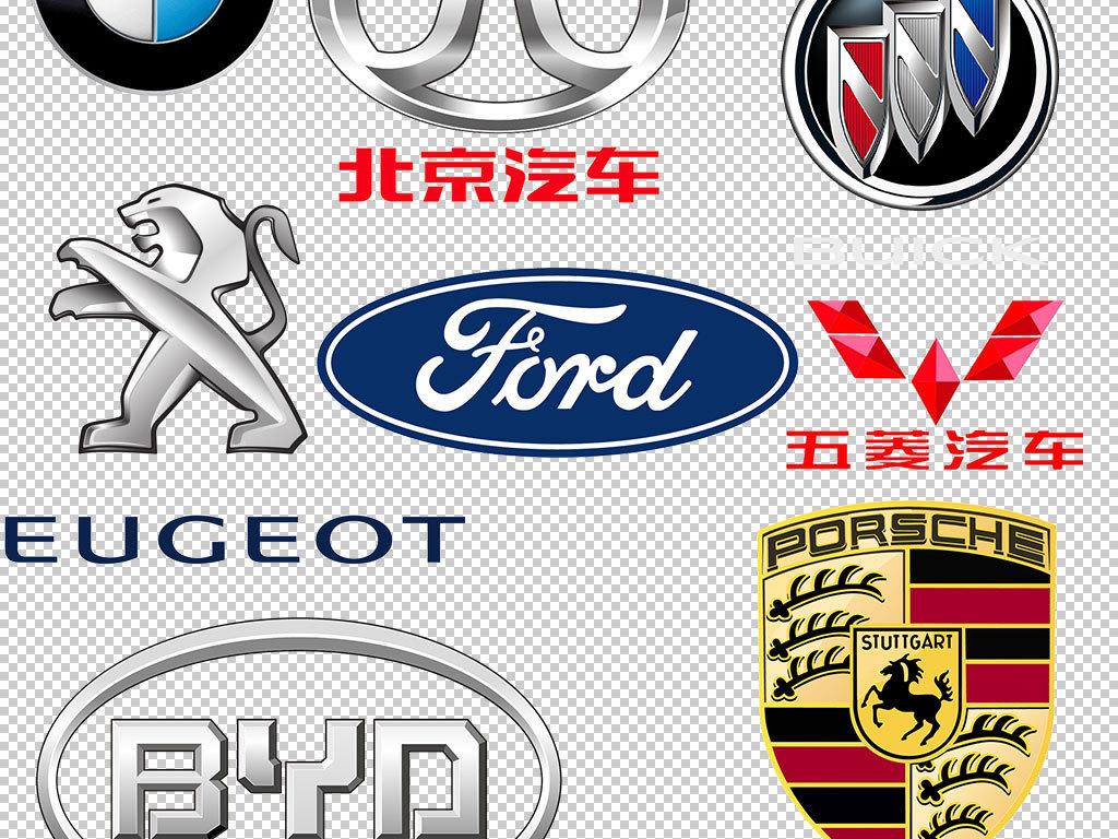 名牌轿车品牌汽车图标标志png免扣集合