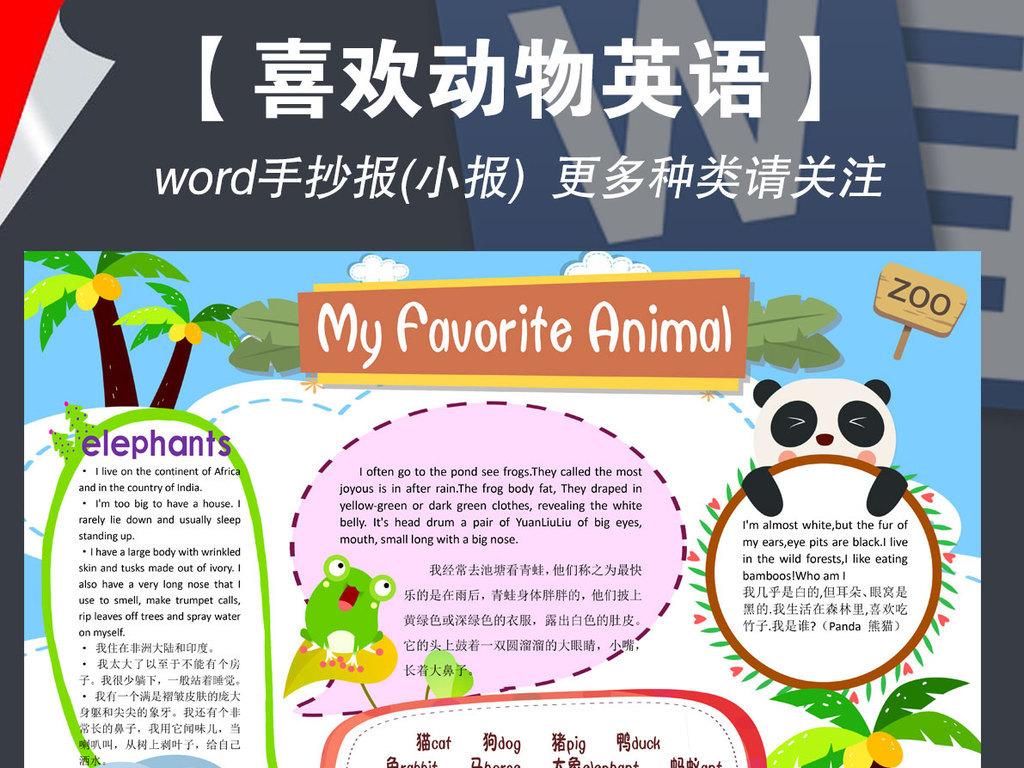 word我喜爱喜欢动物英语手抄报电子小报模板