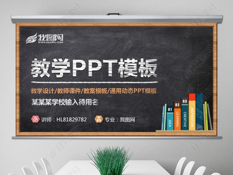 教学PPT模板黑板风格粉笔字课件设计教育