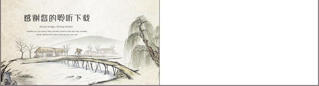 唯美古色古风文化小桥流水人家ppt模板
