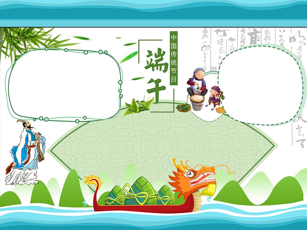 传统节日端午节民俗文化手抄报