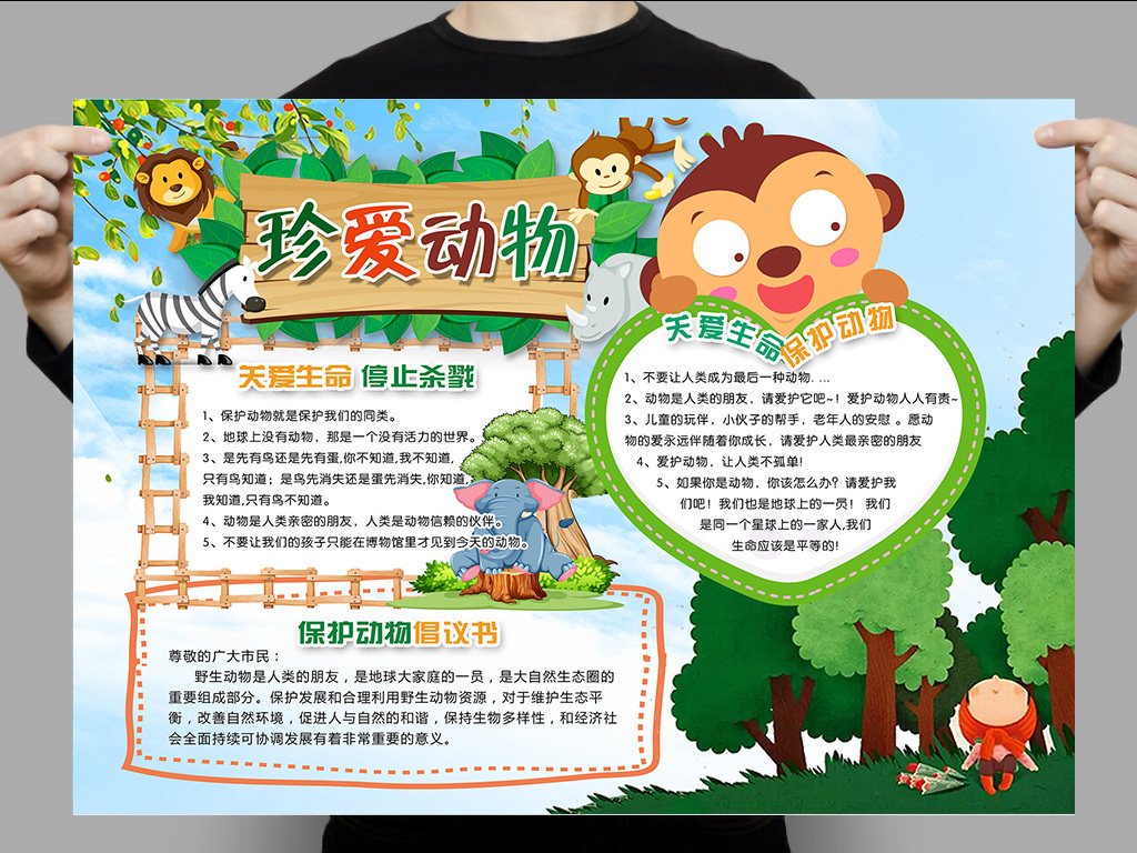 保护动物手抄报保护动物电子小报