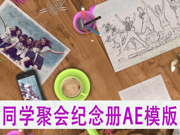 同学聚会纪念册AE模版