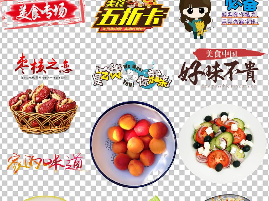 吃货嗨起来火锅美食免扣艺术字元素图片