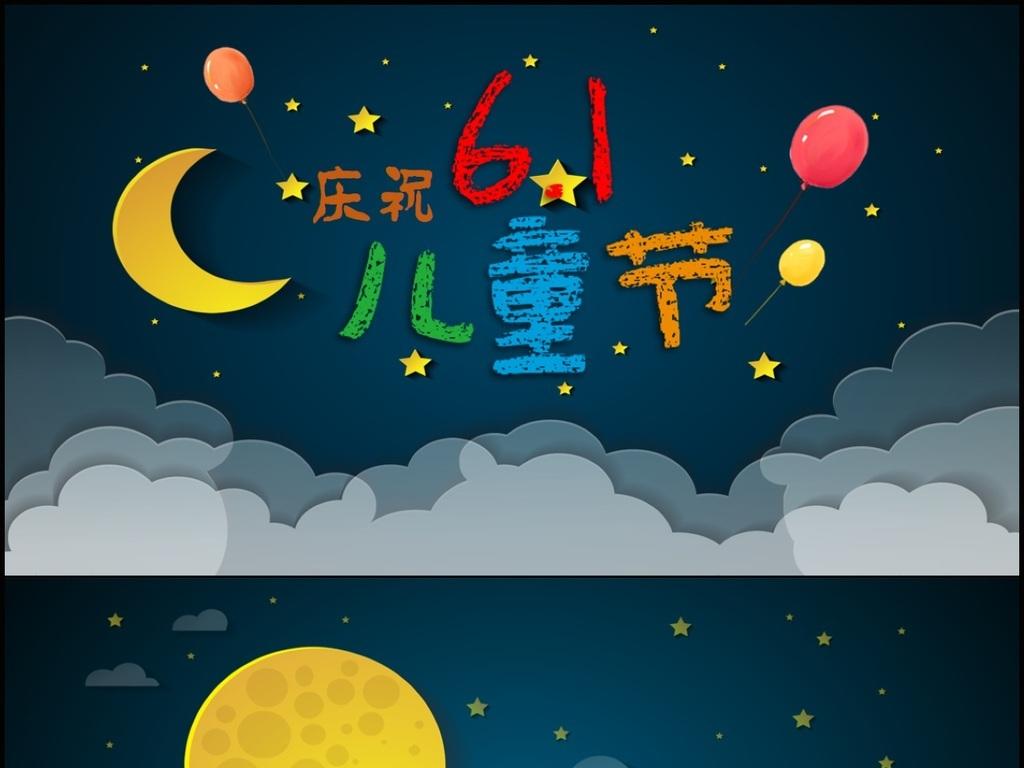 六一儿童节卡通动画片头led动态背景ppt图片