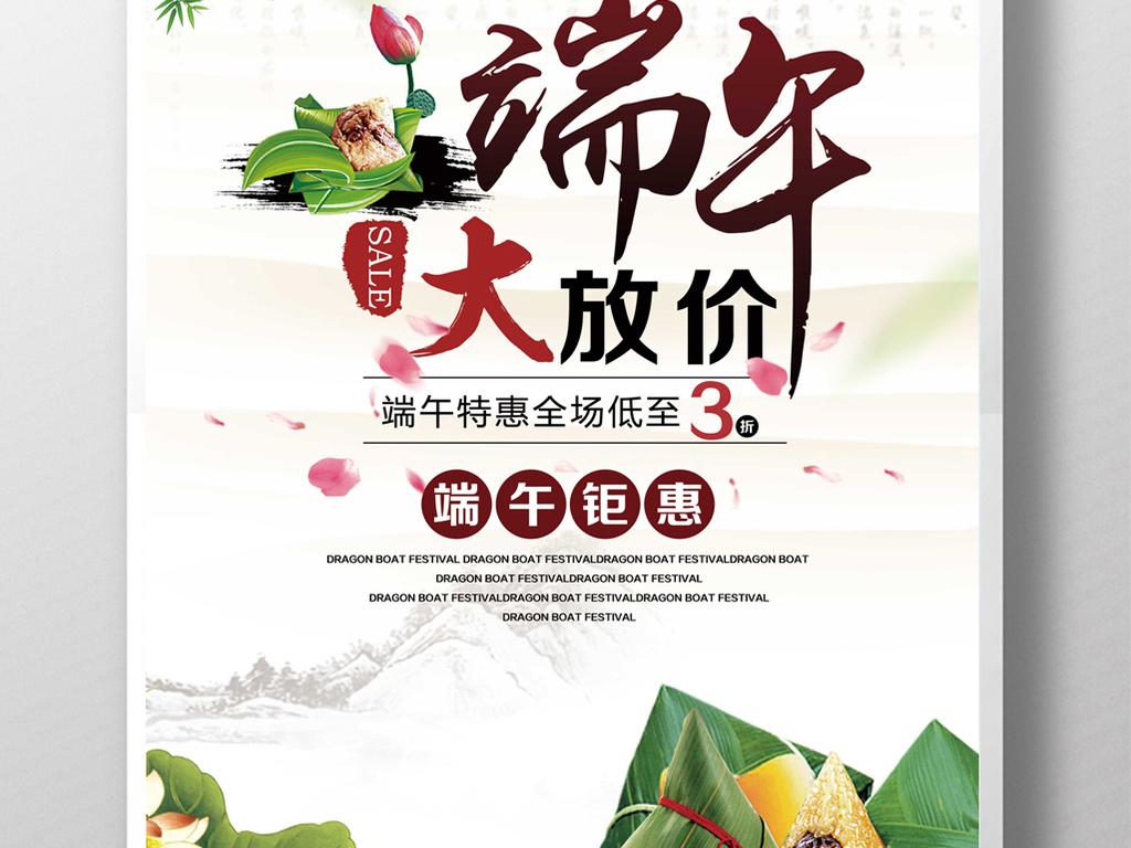 复古手绘中国风端午节商场促销活动海报