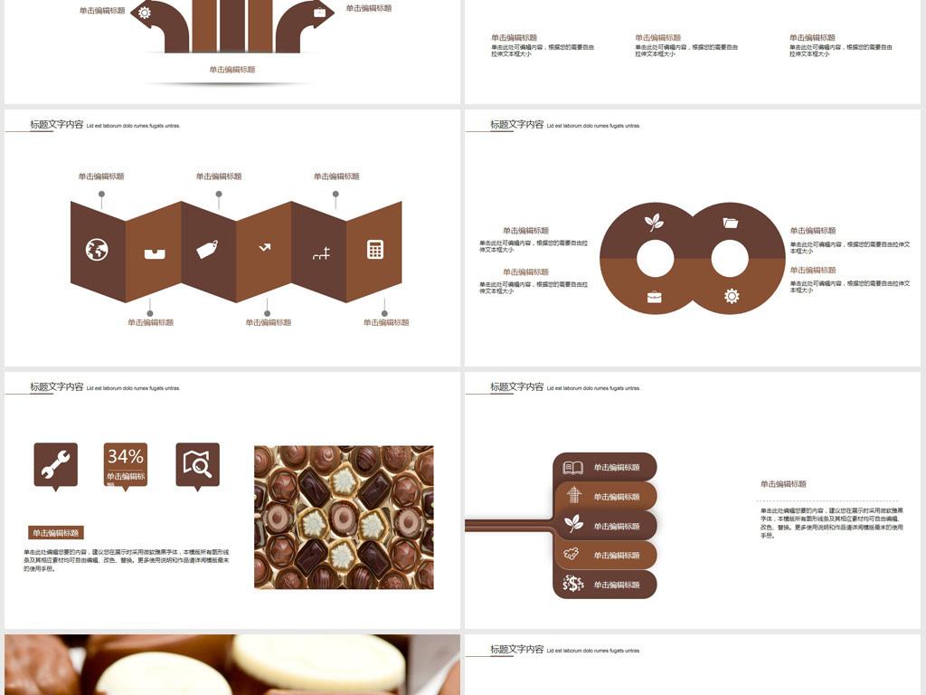 ppt模板 总结计划ppt模板 工作总结ppt > 高档品牌巧克力ppt动态模板