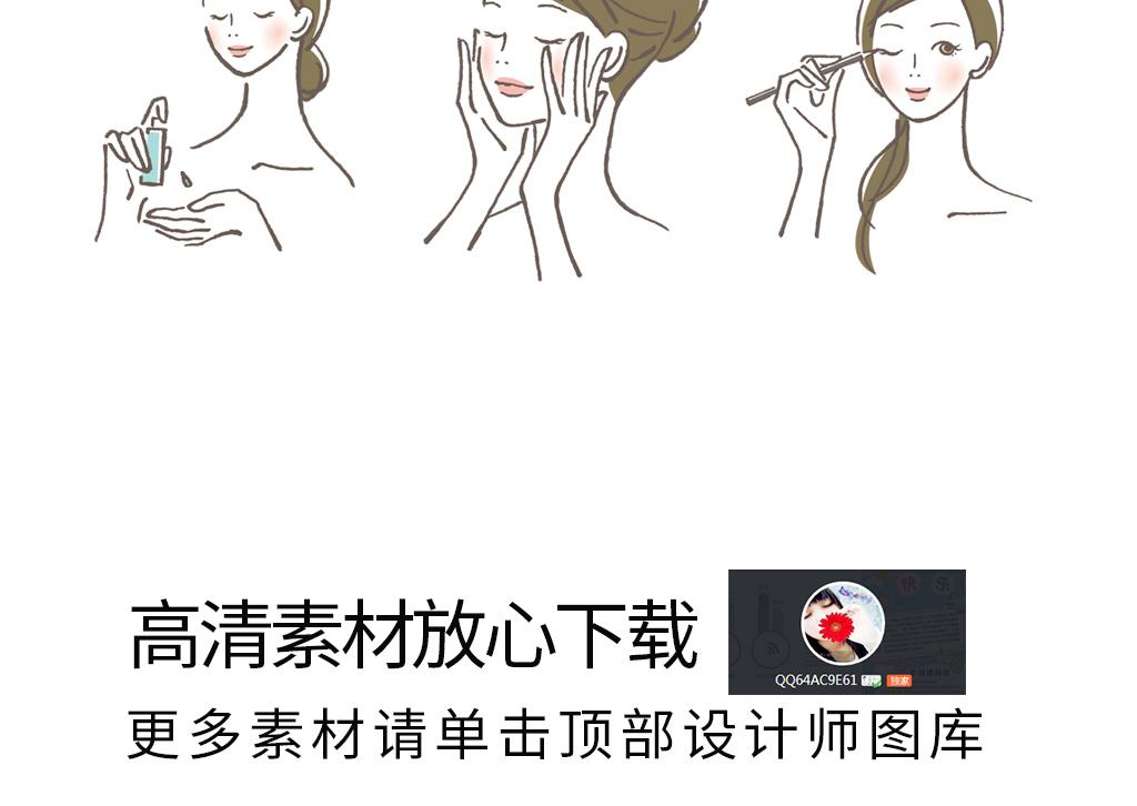 2017年涂抹护肤品手绘美女矢量人物