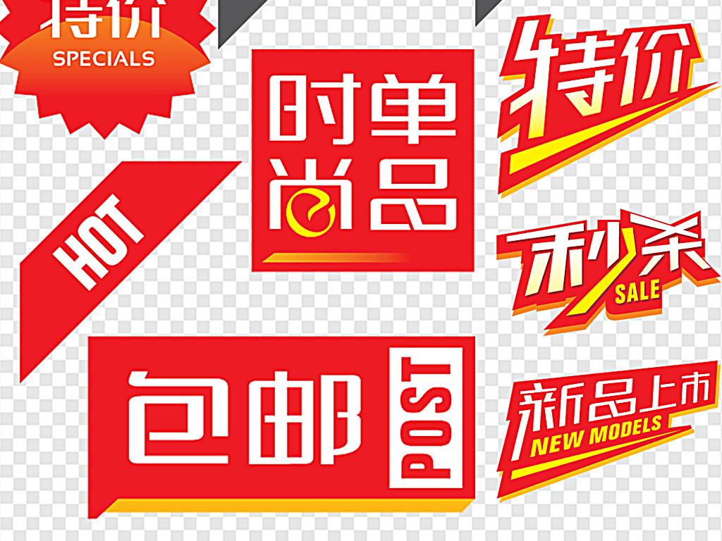 淘宝促销淘宝店招淘宝海报淘宝招牌图片下载png素材 促销标签