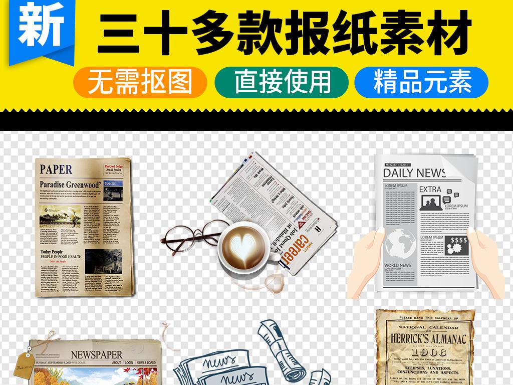 新闻报纸旧报纸图片素材