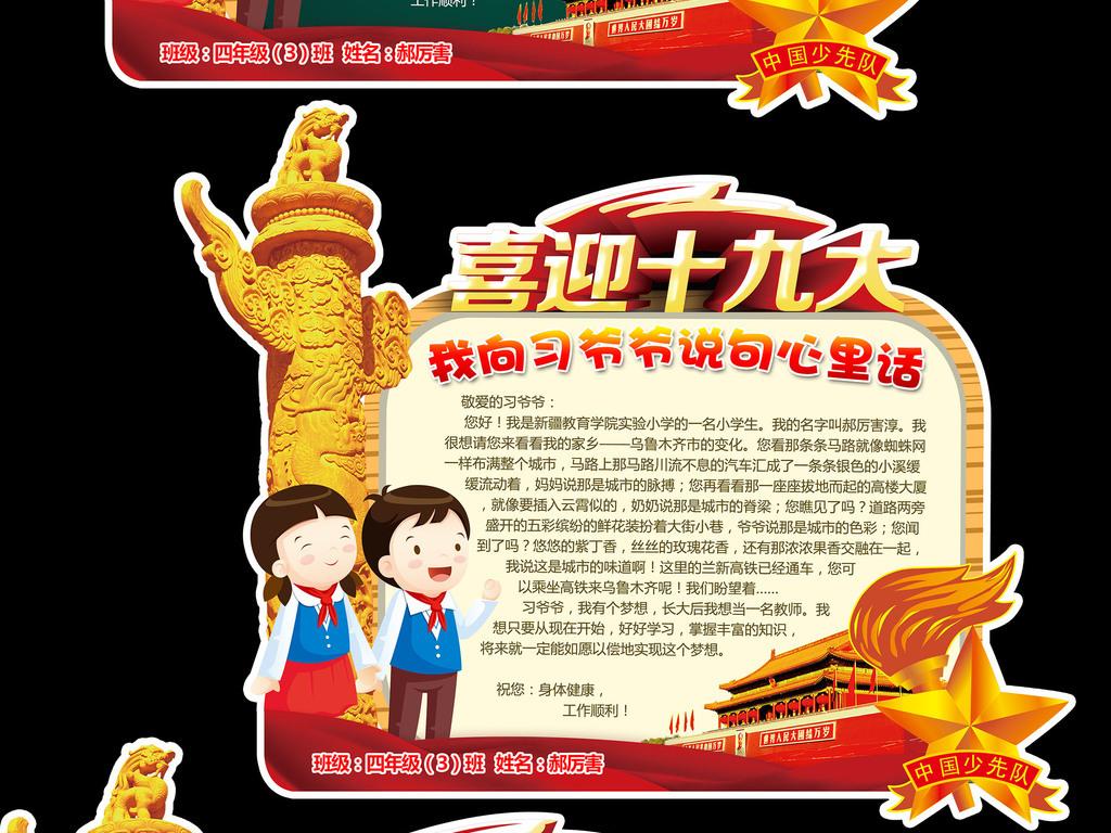 红领巾相约中国梦少先队电子小报
