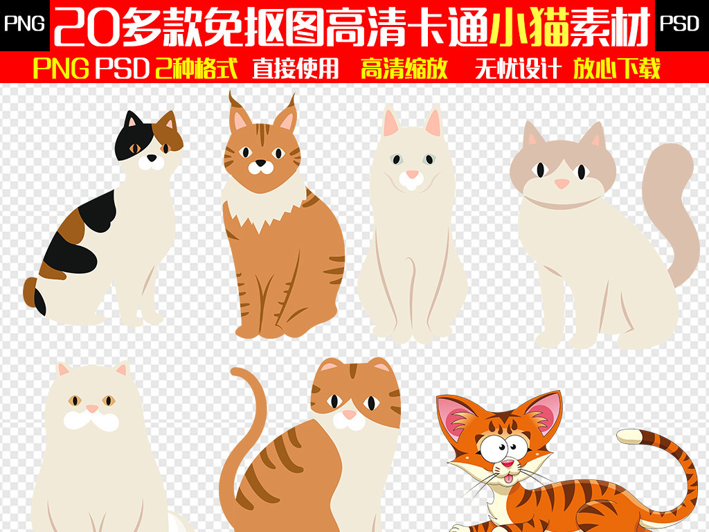 设计元素 自然素材 动物 > 卡通手绘猫咪png免抠图素材  版权图片