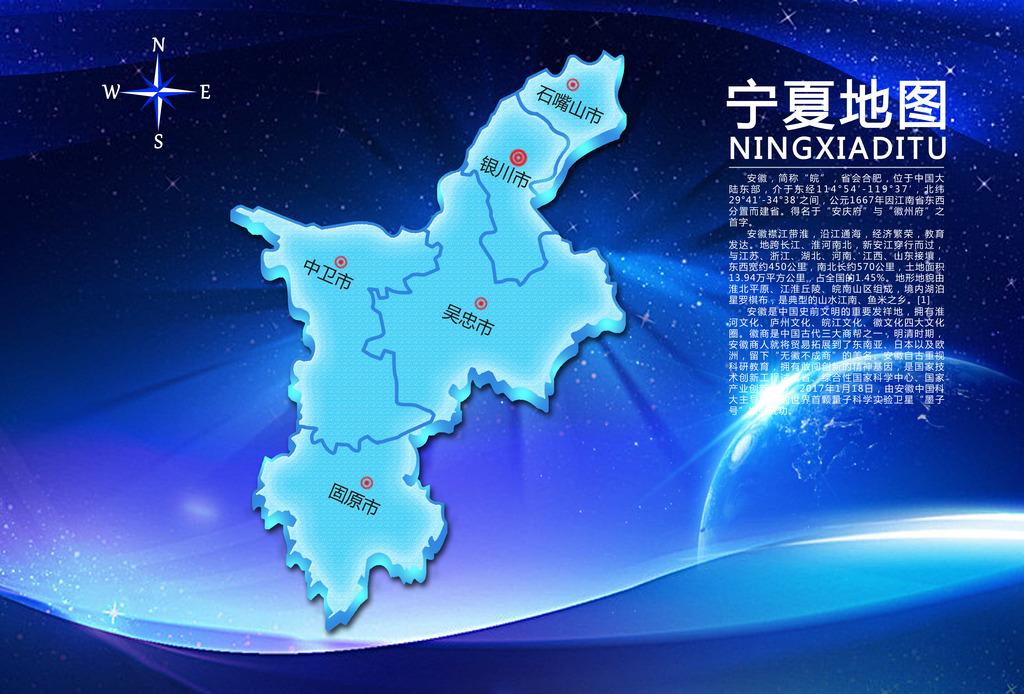 宁夏地图设计