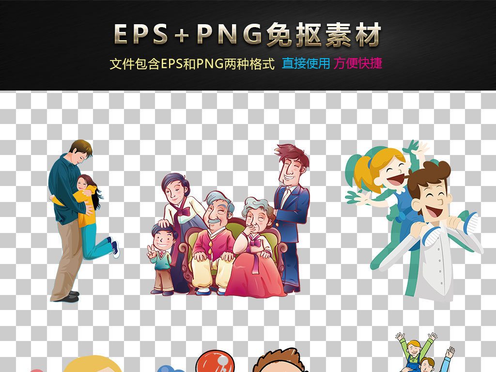 eps+png卡通手绘父亲形象父亲剪影海报素材