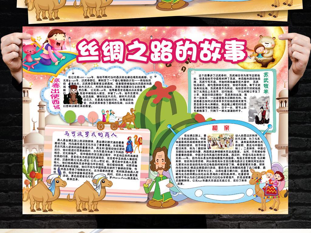 丝绸之路小报一带一路历史读书手抄小报素材图片下载psd素材 其他图片