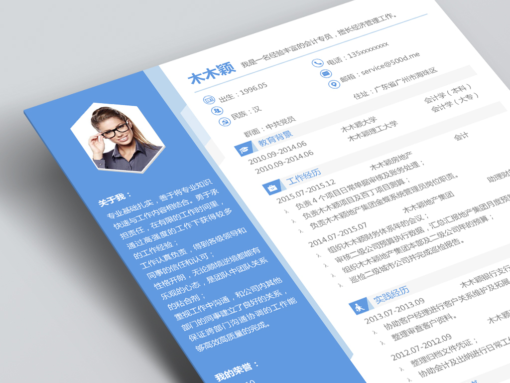 a4求职个人简历会计专员简历模板word图片
