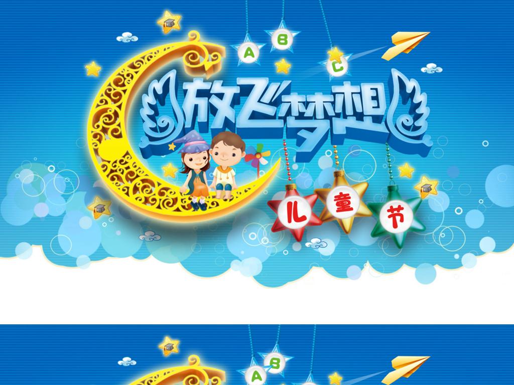 国际六一儿童节放飞梦想通用卡通背景视频图片