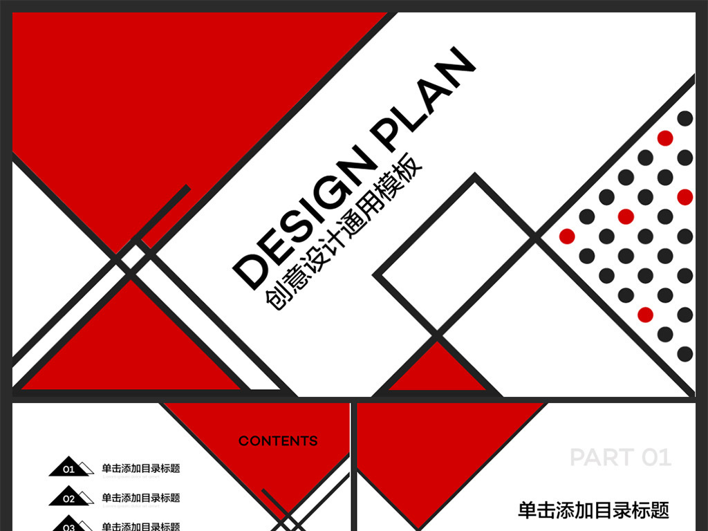 几何三角形创意设计商务通用模板