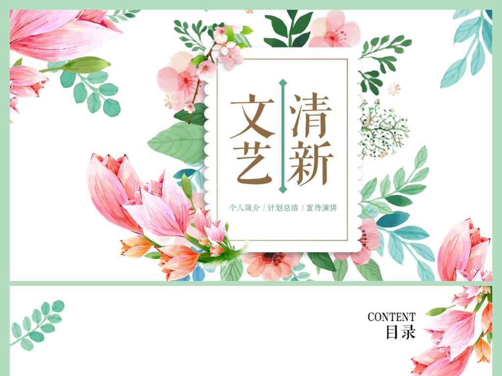 小清新文艺水彩手绘ppt模板