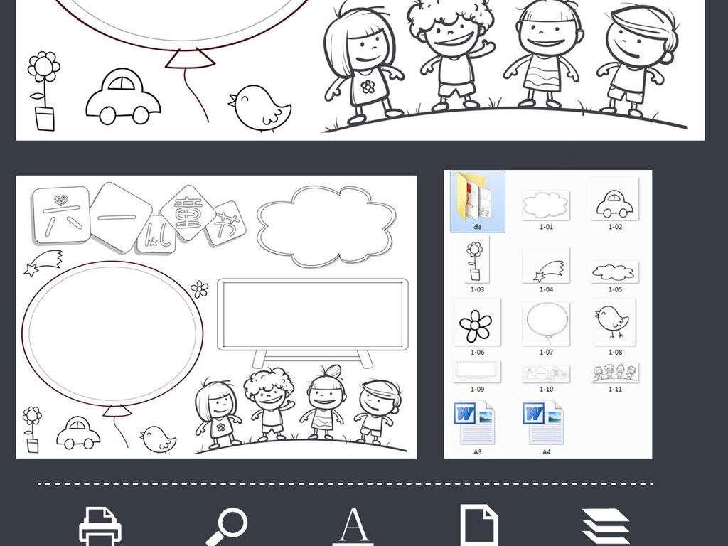 黑白线条涂色六一儿童节简单卡通漂亮立体小报手抄报花边模板