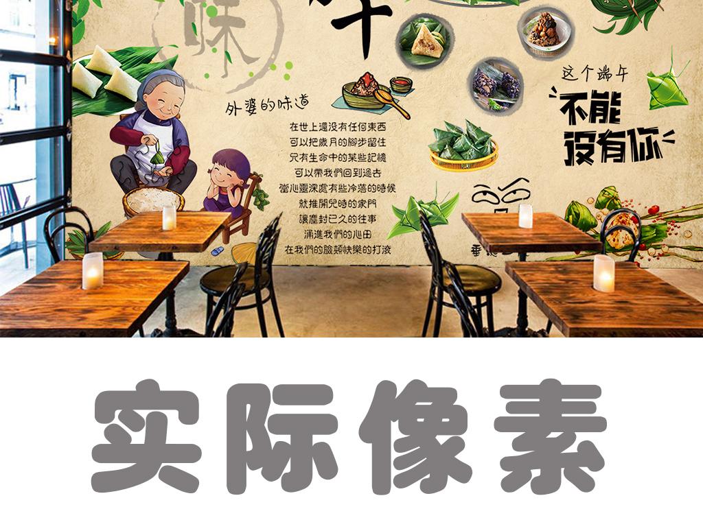 复古手绘粽子传统节日端午节主题餐厅背景墙