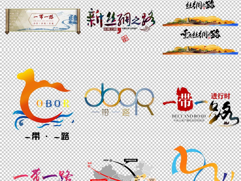 png)一带一路海报标题一带一路艺术字重走丝绸之路新丝绸之路共建繁荣
