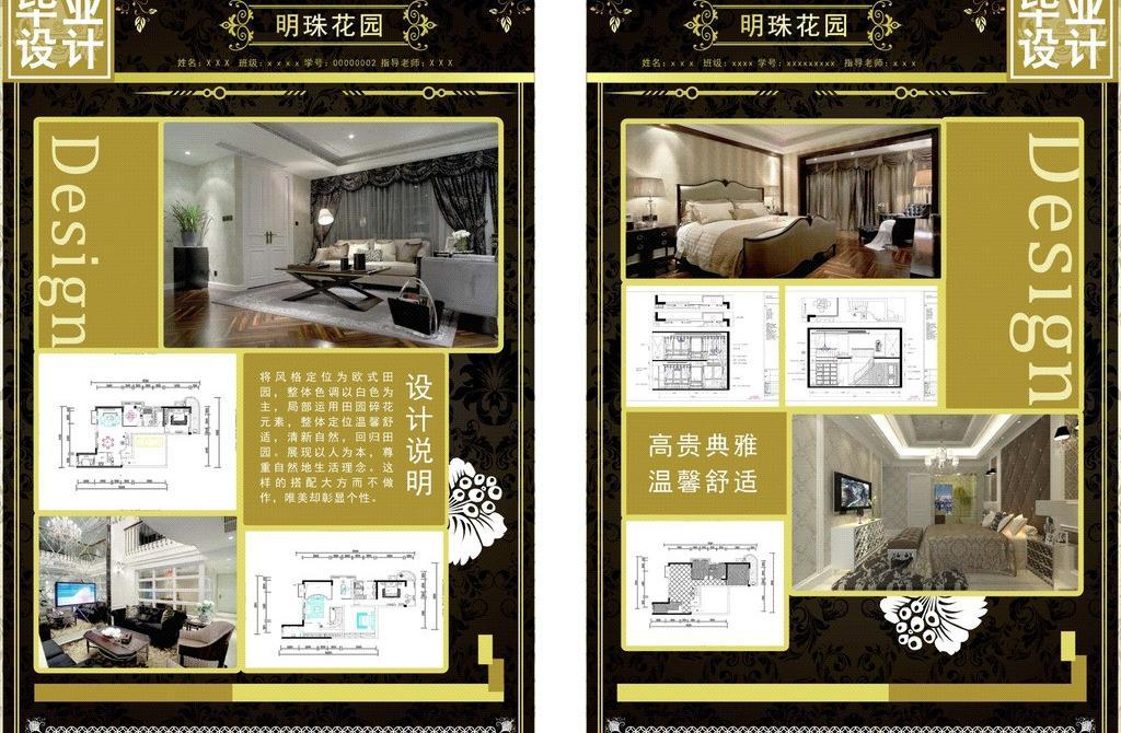 毕业设计展板(119)-cdr