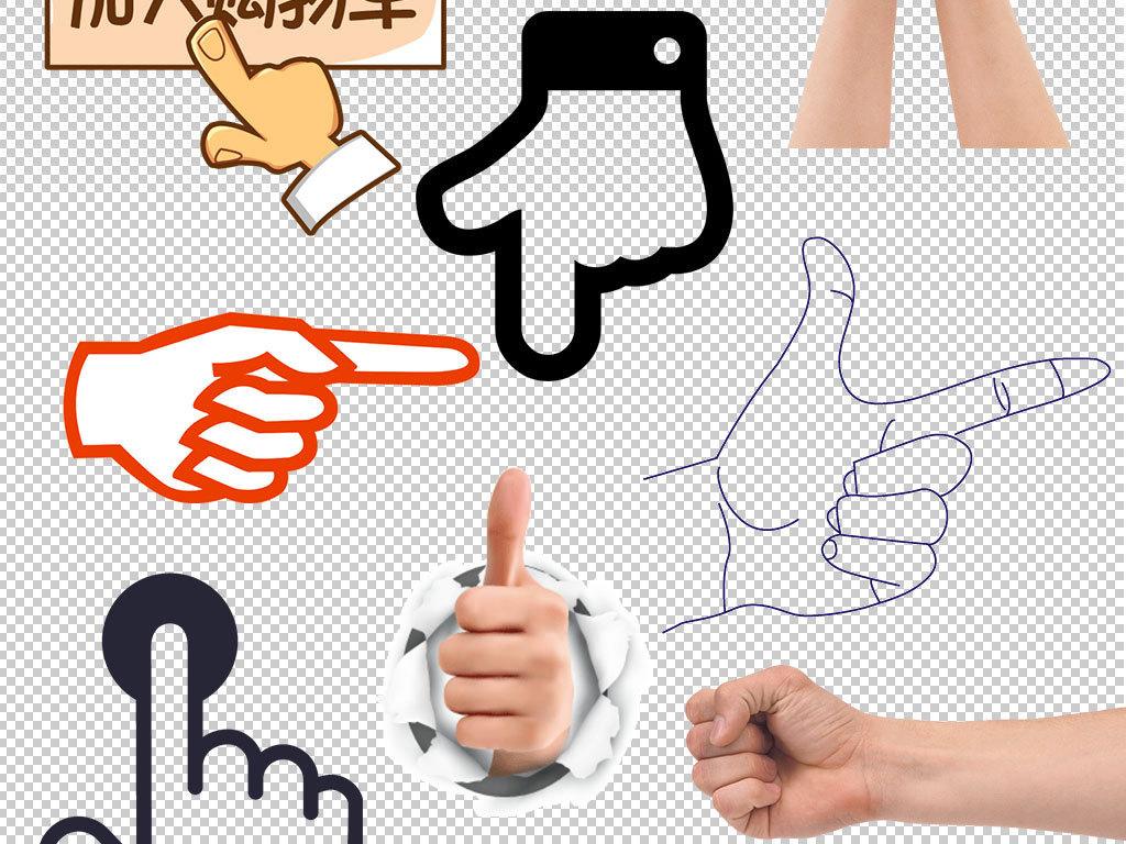 png)卡通手绘                                  手势