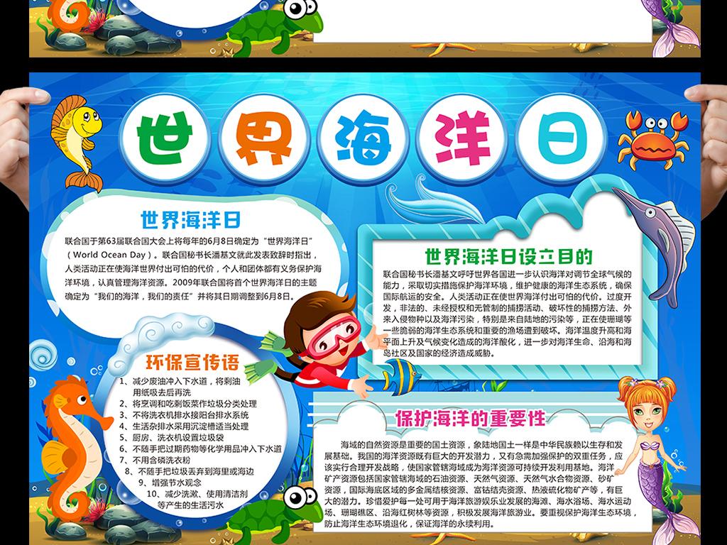 世界海洋日手抄报保护海洋电子小报word
