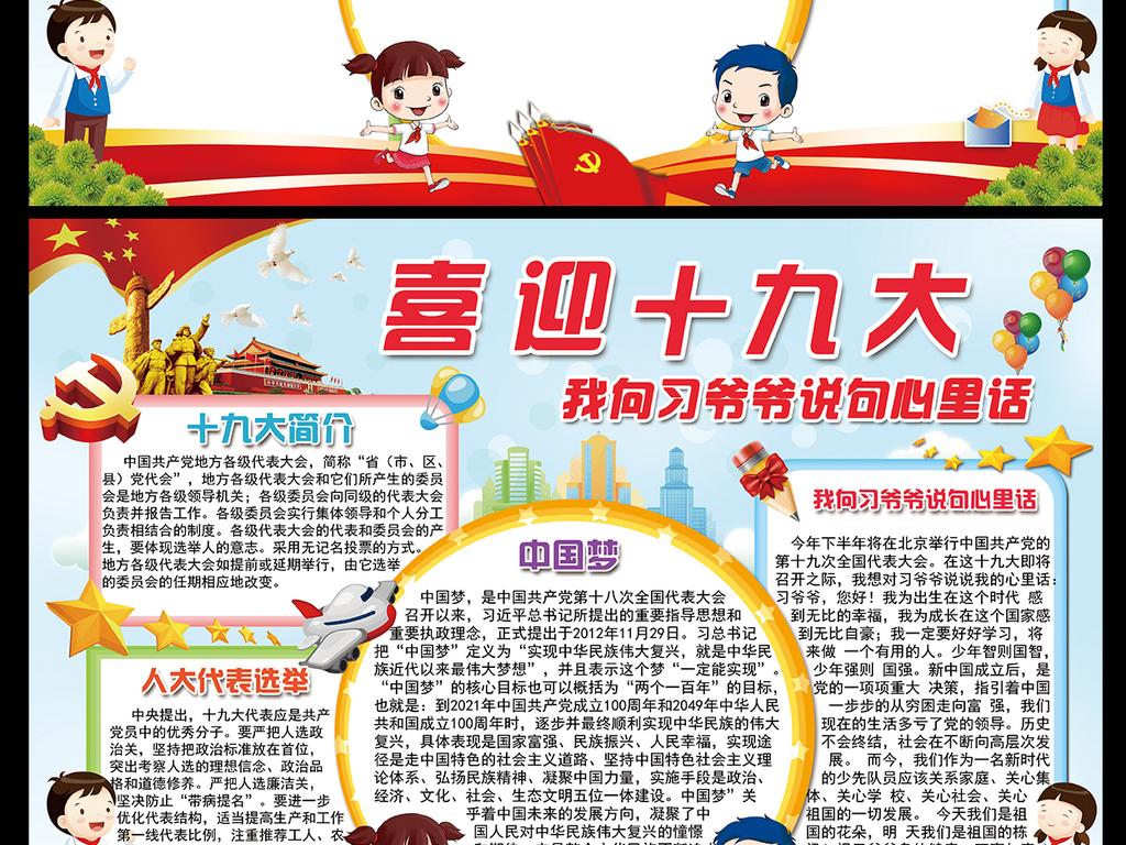 2017喜迎十九大手抄报党建电子小报