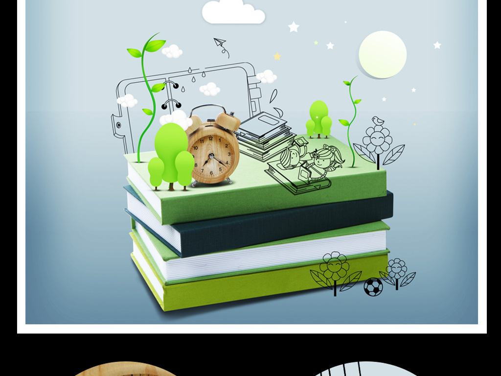 简洁大气阅读读书海报设计|阅读节展板宣传图书馆海报