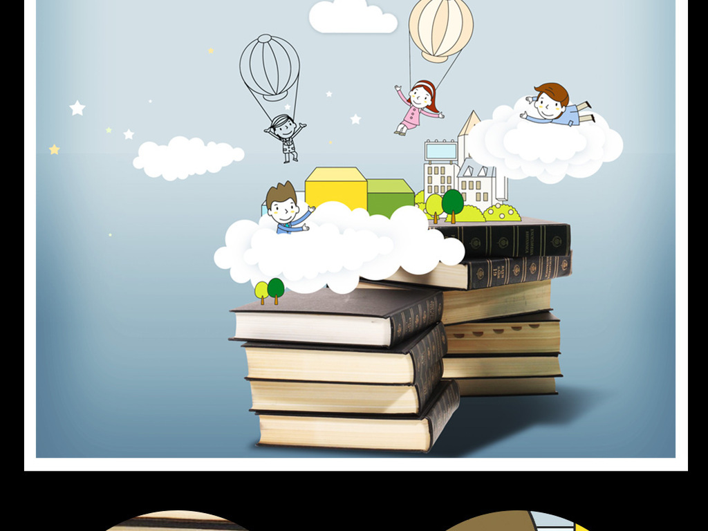创意阅读读书海报设计|简洁大气读书海报模版设计
