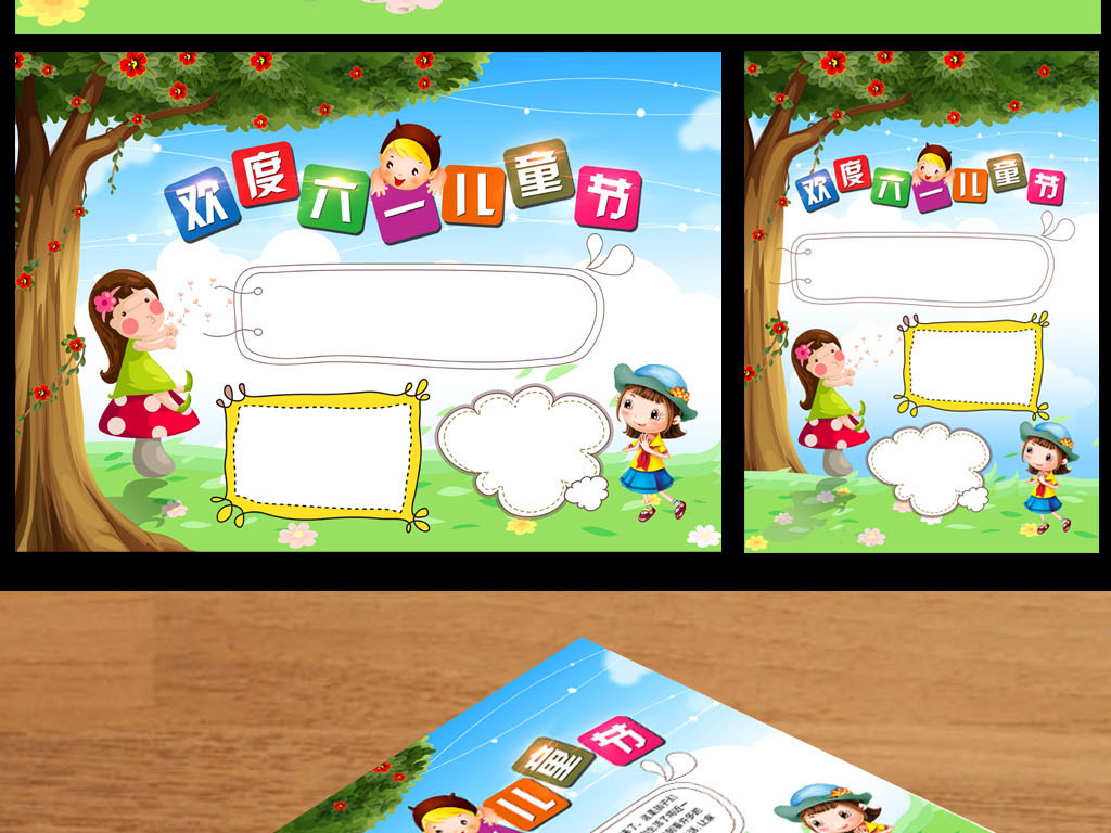 我图网提供精品流行欢度六一儿童节手抄报小报海报展板素材下载,作品模板源文件可以编辑替换,设计作品简介: 欢度六一儿童节手抄报小报海报展板 位图, CMYK格式高清大图,使用软件为 Photoshop CS3(.psd) 六一 儿童节