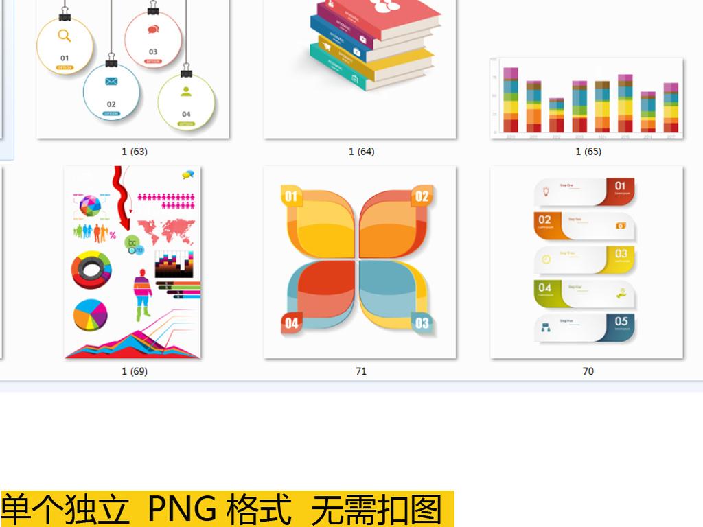 ppt图标素材图片