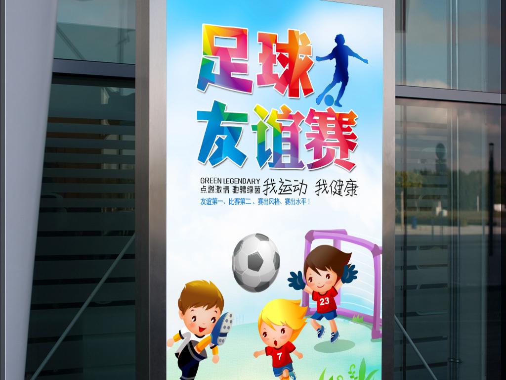中小学生足球友谊赛比赛海报