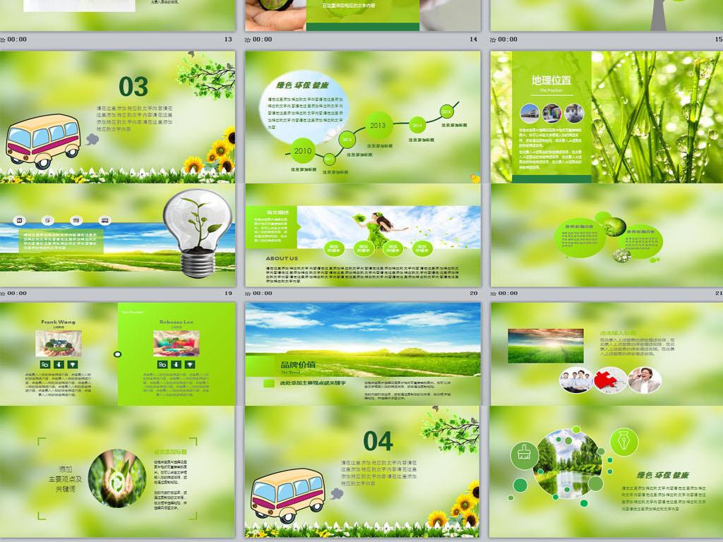 绿色公交文明出行ppt模板图片