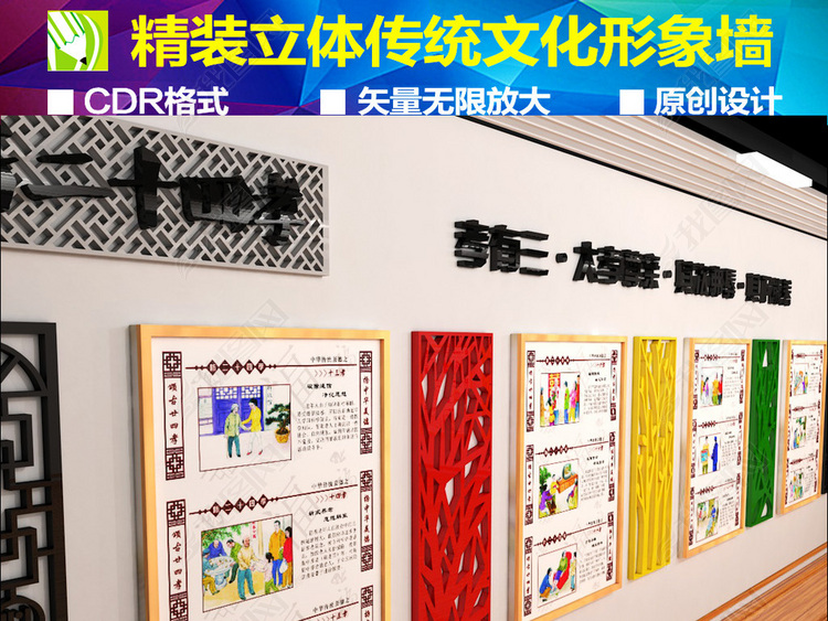 创意大气新二十四孝宣传展示文化墙