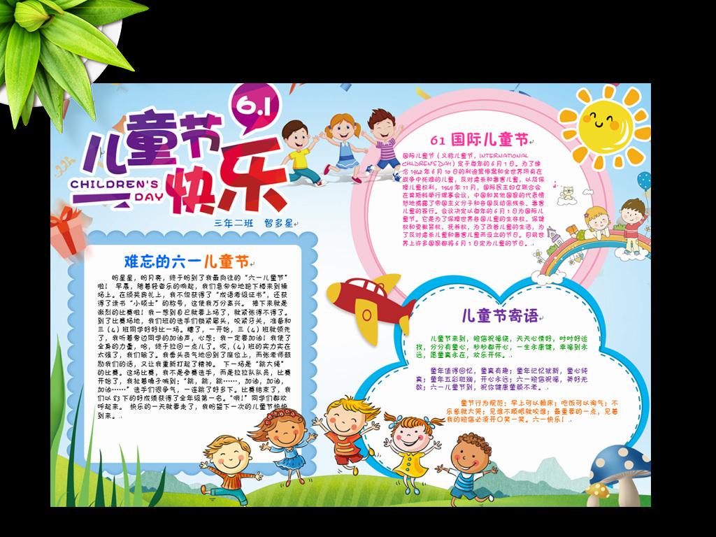 六一国际儿童节小报学生word手抄报