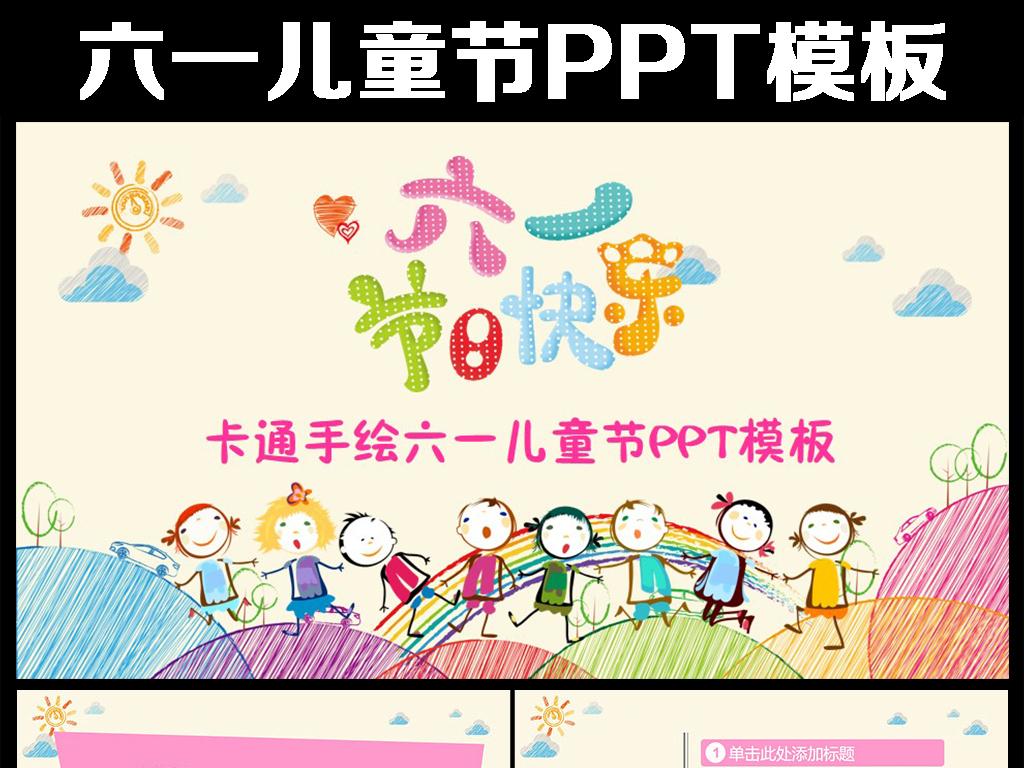 卡通手绘六一儿童节幼儿园童年成长ppt