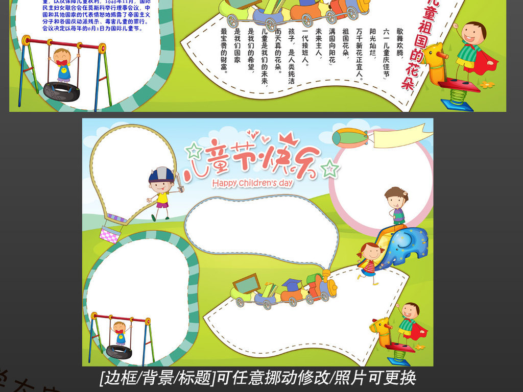 psd六一儿童节小报纯真童年梦想手抄报花边边框模板