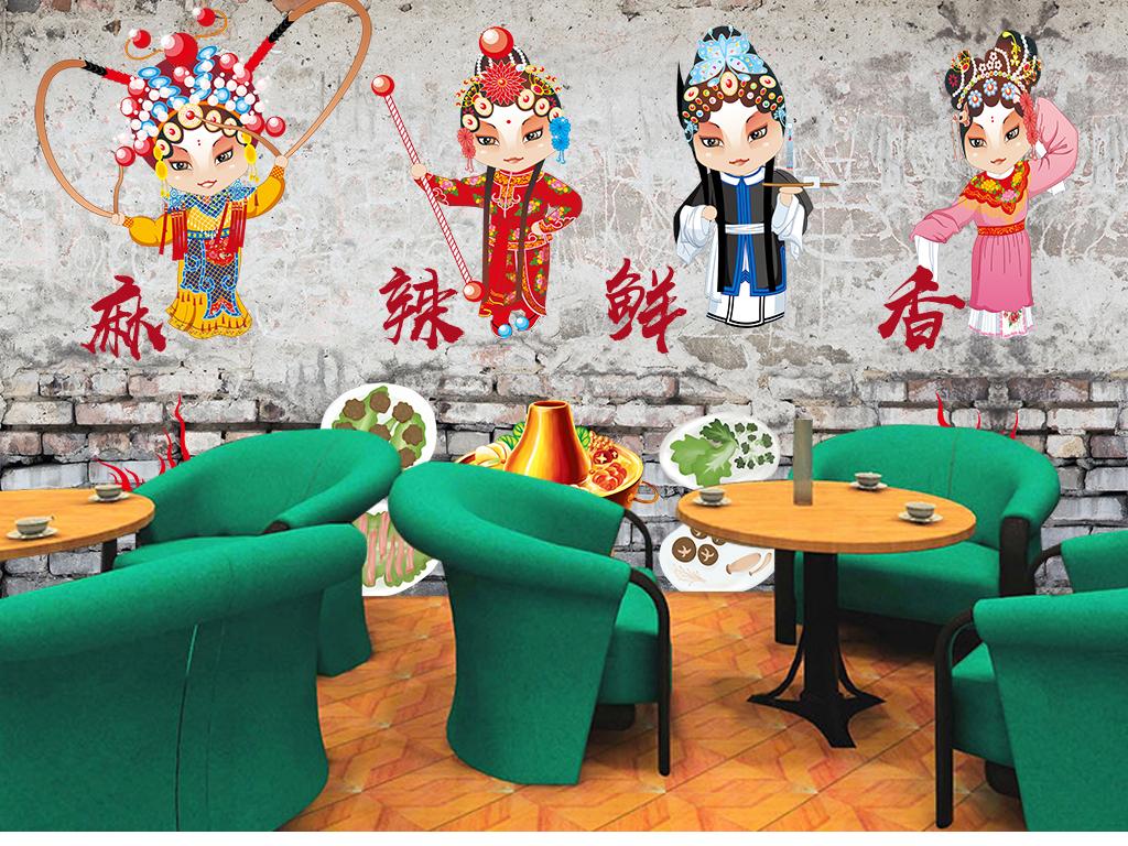 复古手绘特色巴蜀四川文化火锅店餐厅背景墙