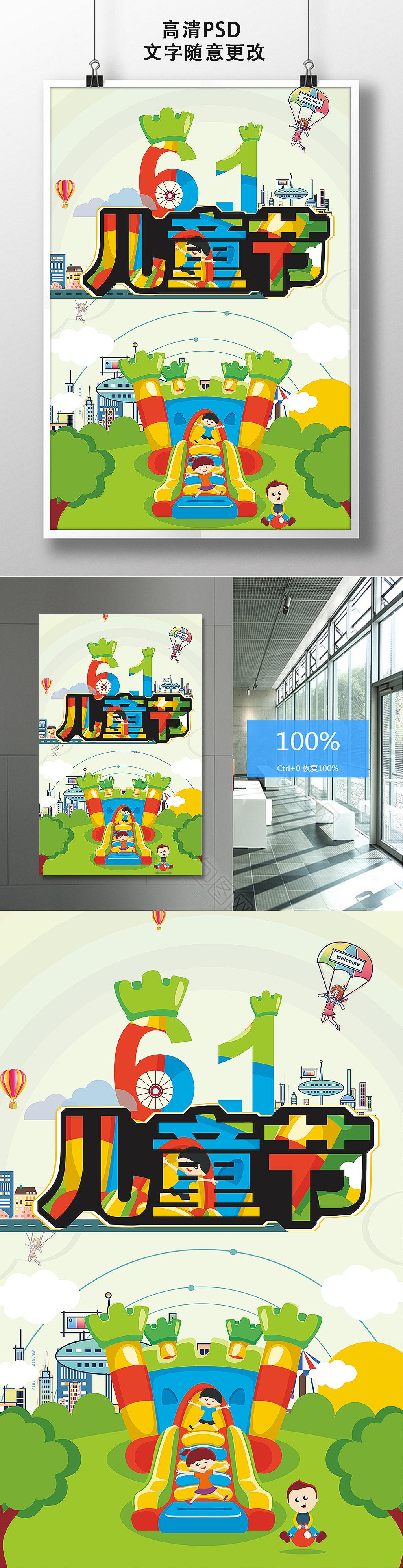 61宣传海报                                    儿童节海报手绘